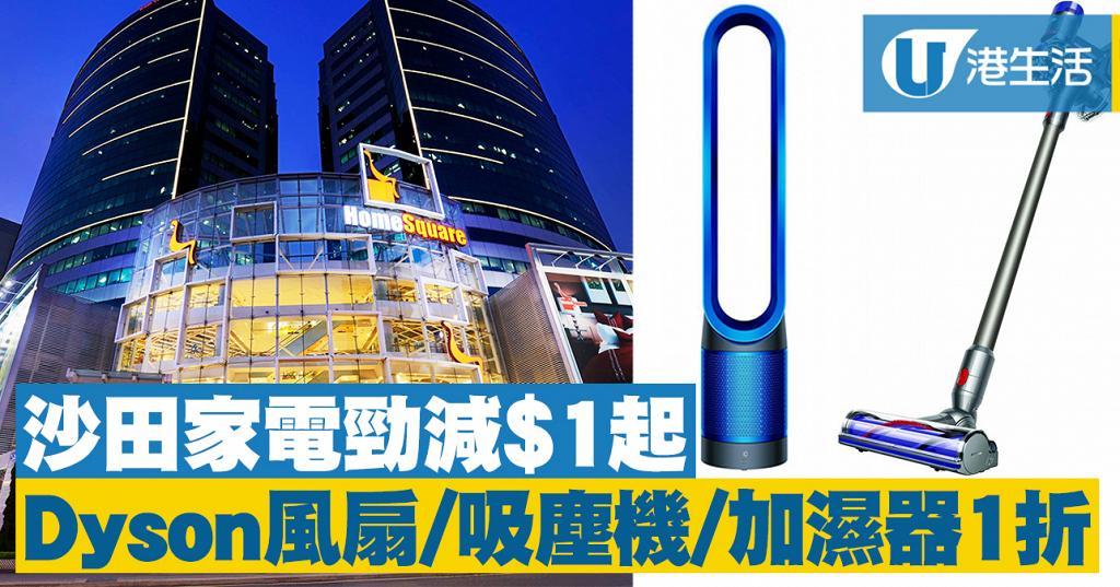 【沙田好去處】沙田家電勁減$1起!Dyson風扇/吸塵機/加濕器1折