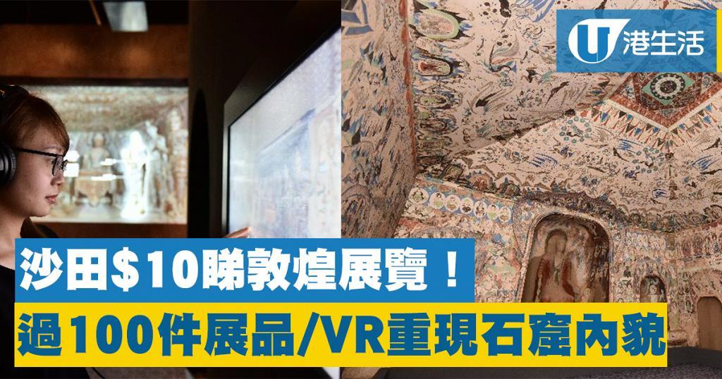 【沙田好去處】$10睇敦煌展覽!過100件展品/VR重現石窟內貌