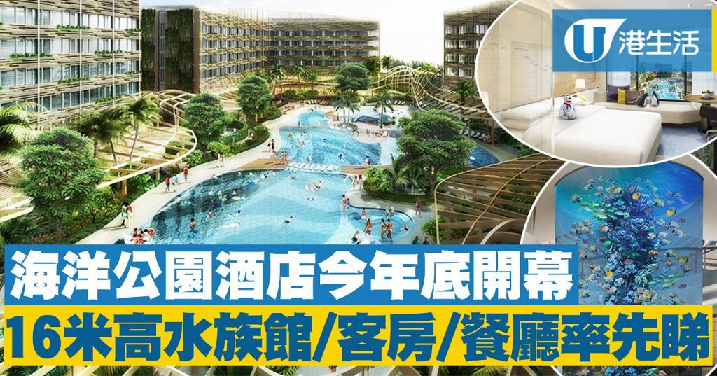 【海洋公園】海洋公園酒店料今年底開幕!16米高水族館/客房/餐廳率先睇