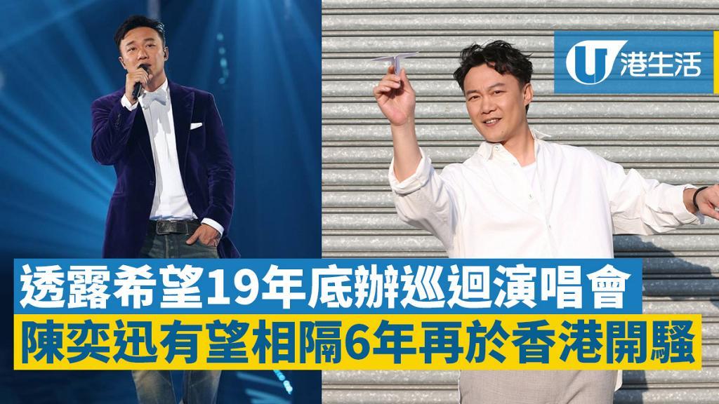 【陳奕迅演唱會】Eason盼最快2019年開騷!歌迷苦等6年終見曙光