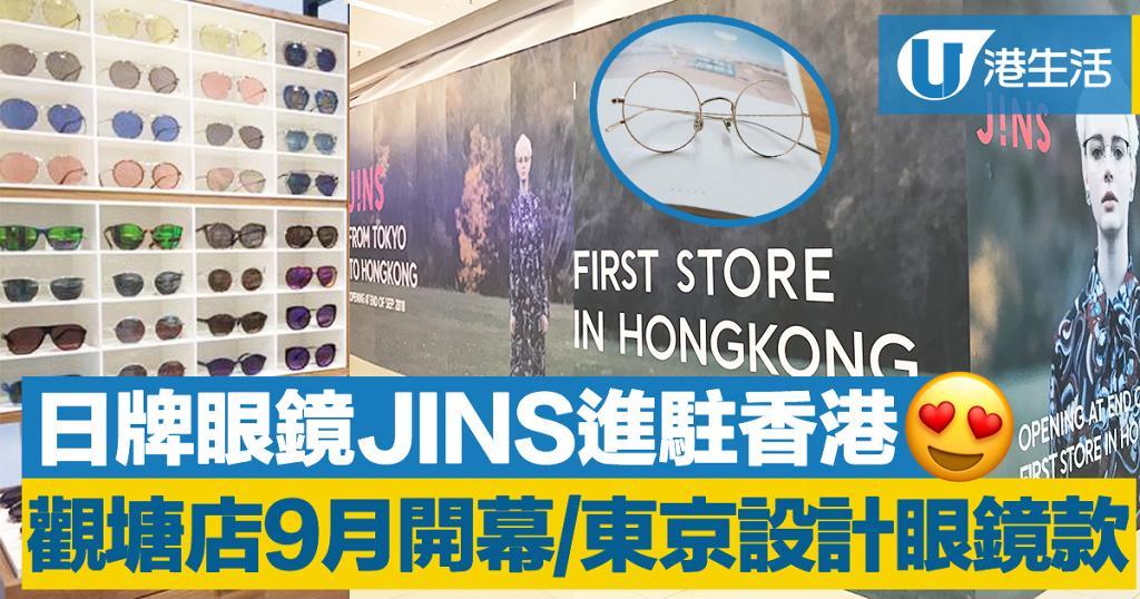 【觀塘新店】日牌眼鏡JINS登陸觀塘!30分鐘取貨/開幕優惠眼鏡$99起