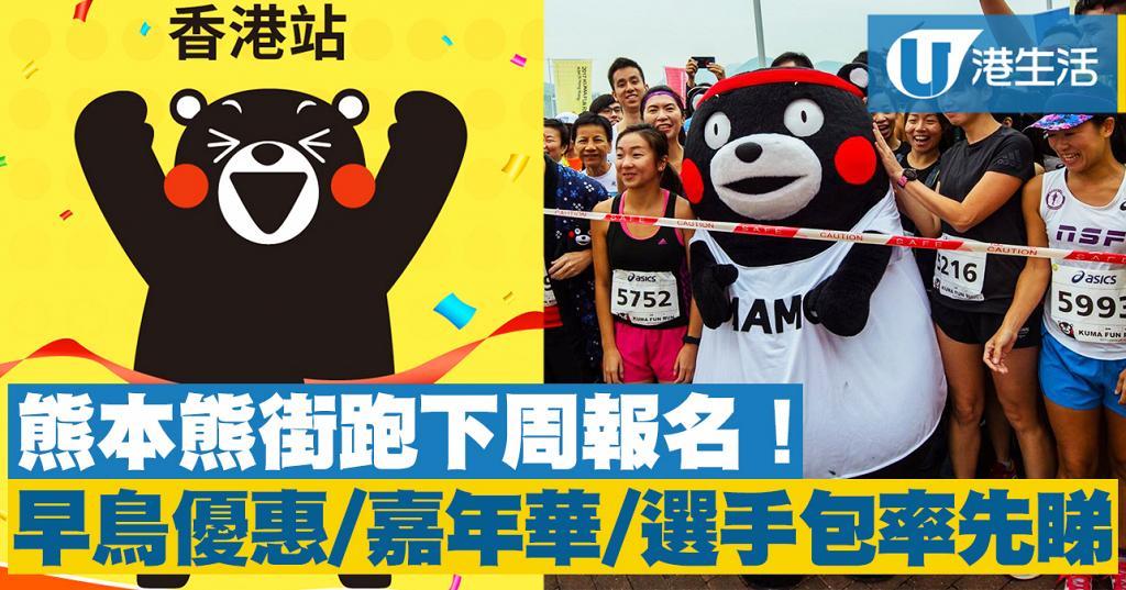 【大埔好去處】熊本熊街跑下周報名!嘉年華+選手包率先睇