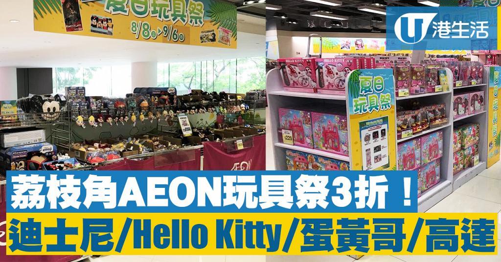 【荔枝角好去處】荔枝角AEON玩具祭低至3折!迪士尼/Hello Kitty/蛋黃哥/高達