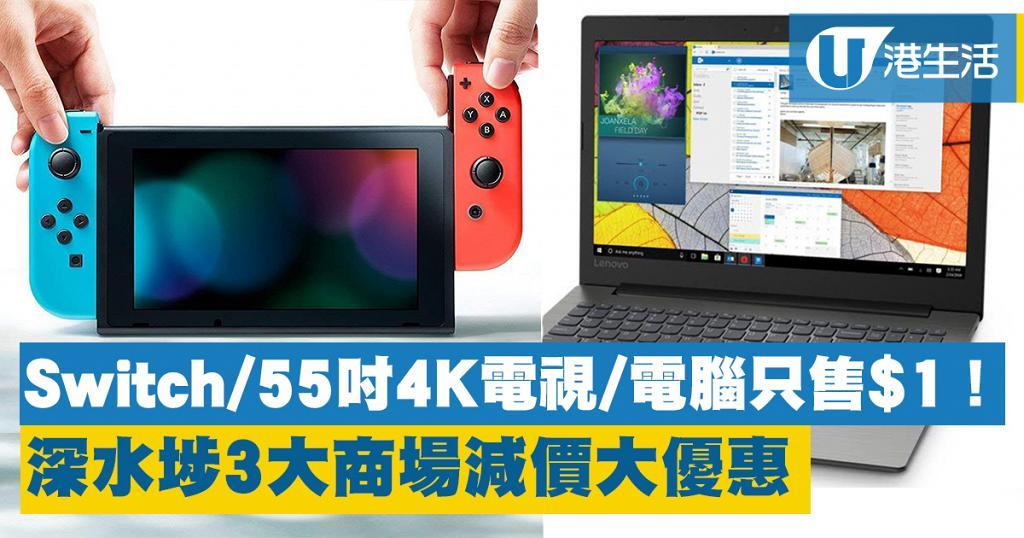 【深水埗好去處】深水埗電腦節減價大優惠 Switch/55吋4K電視/電腦只售$1!