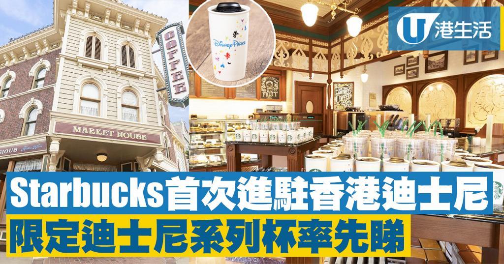 【迪士尼樂園】Starbucks首次進駐香港迪士尼!限定迪士尼系列杯率先睇