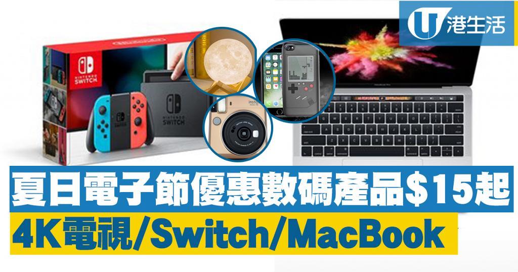 夏日電子節限時優惠電子產品$15起 4K電視/Switch/MacBook