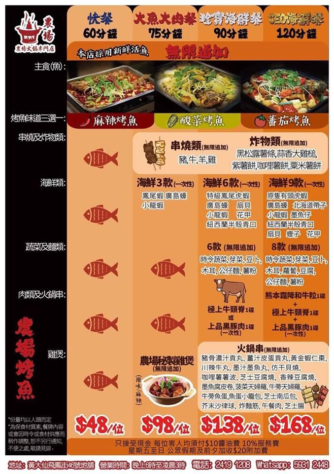 【黃大仙美食】黃大仙抵食火鍋店 限定$28試鮑魚雞煲