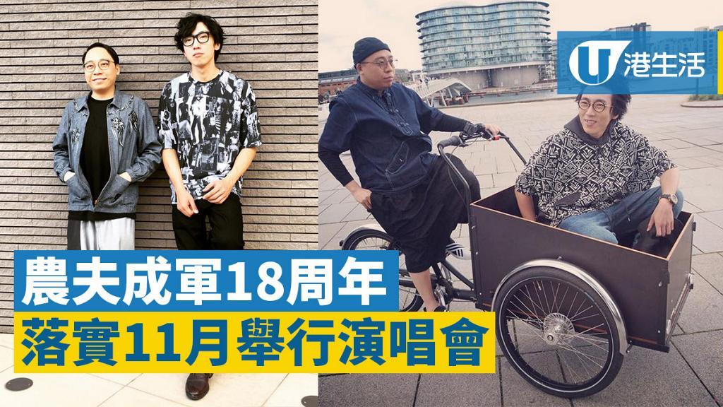 【農夫演唱會】慶祝成軍18年!陸永、C君11月旺角開6場演唱會