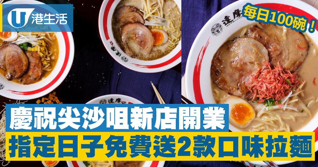 【尖沙咀美食】麵屋元祖達摩慶祝新分店開業 免費派豚骨湯/雞骨醬油湯拉麵