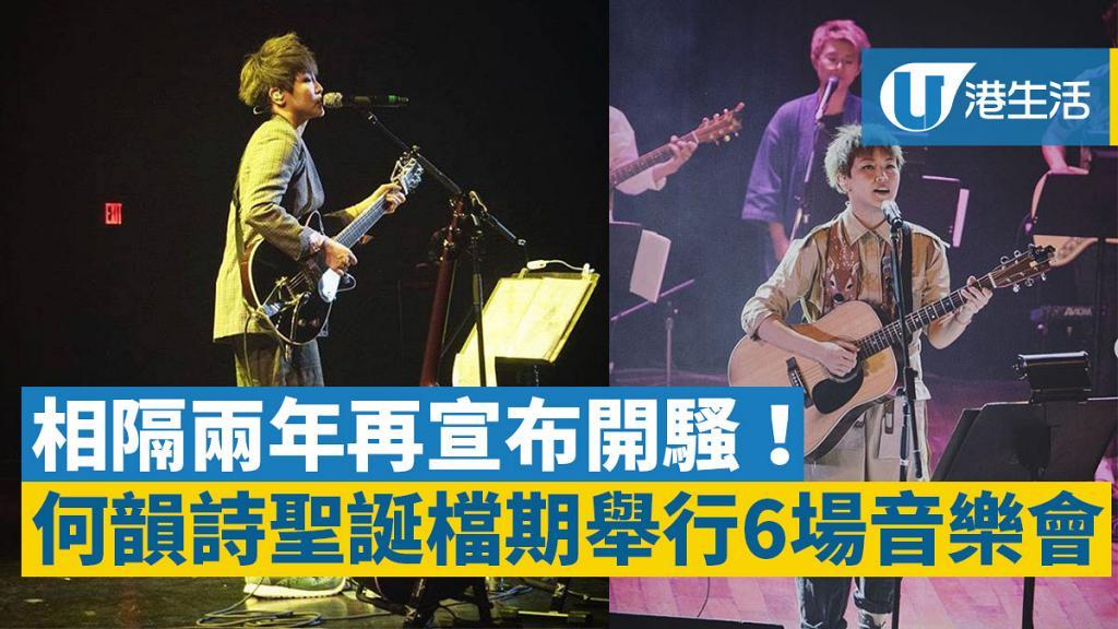 【何韻詩演唱會】相隔2年再開騷  HOCC宣布12月聖誕舉辦6場音樂會