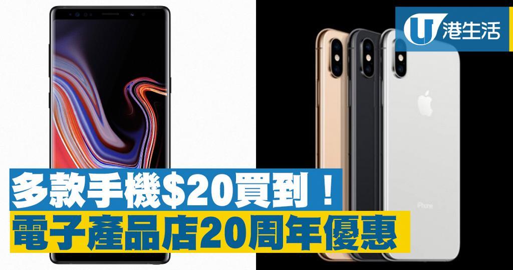【旺角好去處】電子產品店20周年優惠 多款手機$20買到!