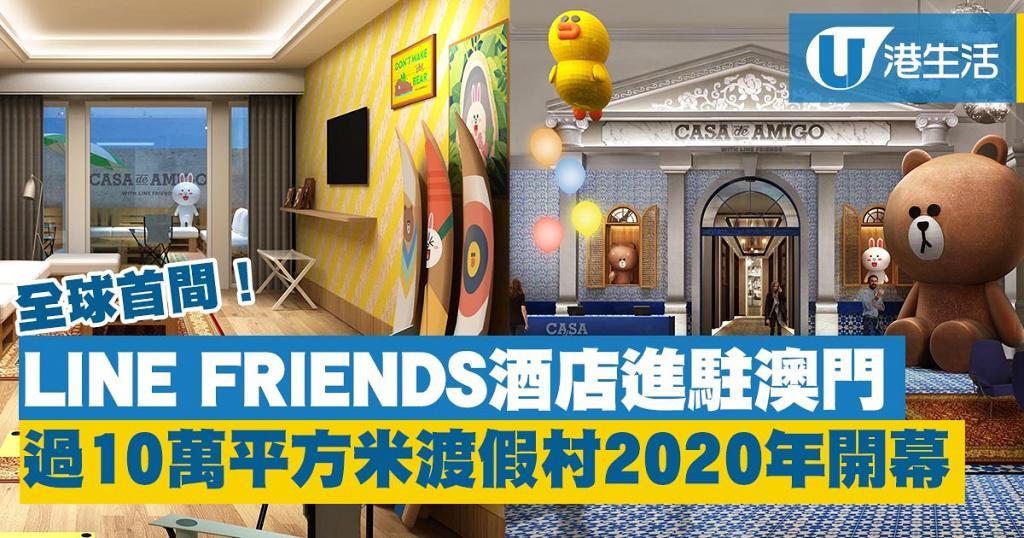 【澳門好去處】首間LINE FRIENDS酒店登陸澳門 過10萬平方米渡假村2020年開幕
