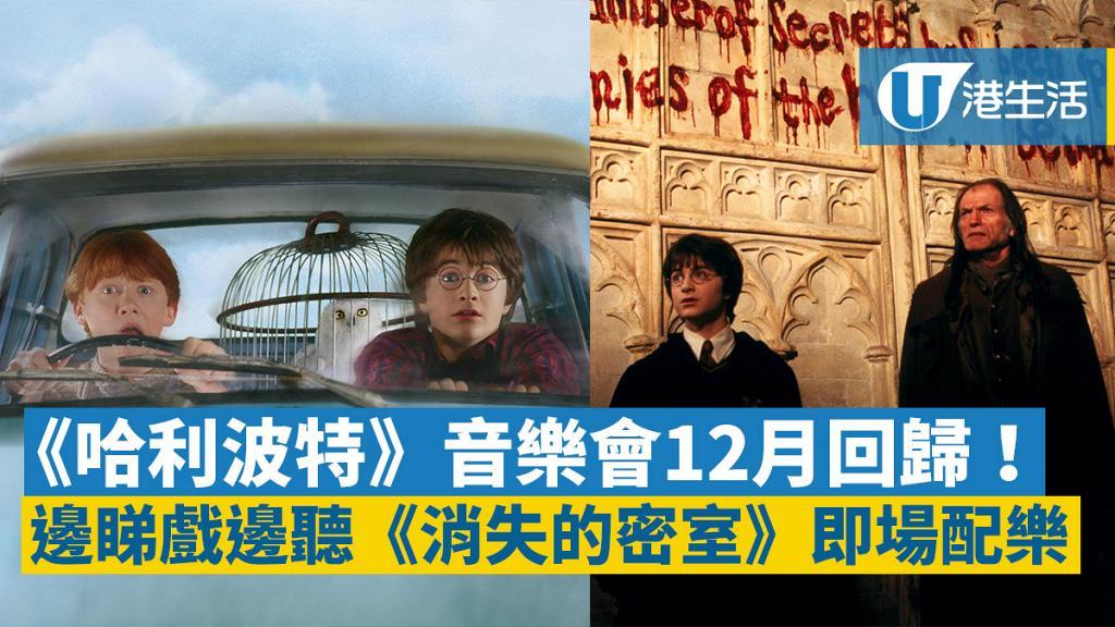 《哈利波特》音樂會12月回歸! 現場演奏《消失的密室》配樂
