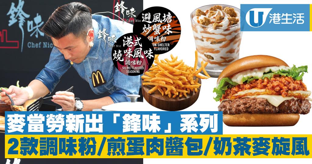 麥當勞推「鋒味」系列 2款ShakeShake粉/鋒味漢堡/曲奇奶茶麥旋風登場