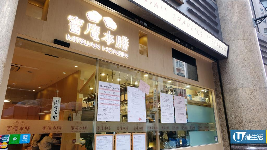 【尖沙咀美食】新開日本和食店蜜庵本膳 日式米粉班戟+無奶無蛋甘酒豆乳雪糕