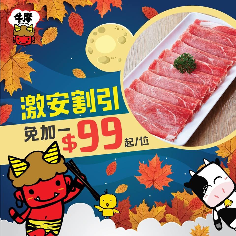 日式火鍋店牛摩多重優惠! $99放題/第2位半價/萬聖節全單折扣