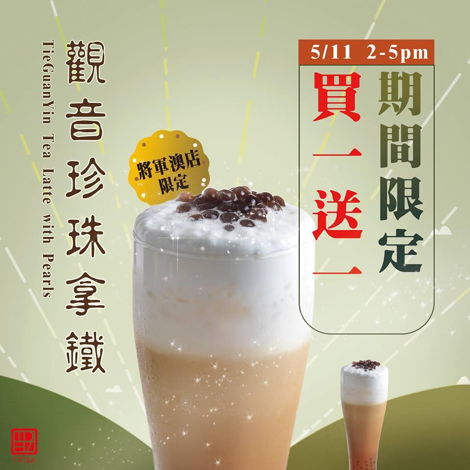 【將軍澳美食】茶湯會將軍澳新店優惠 一連五日指定飲品買一送一