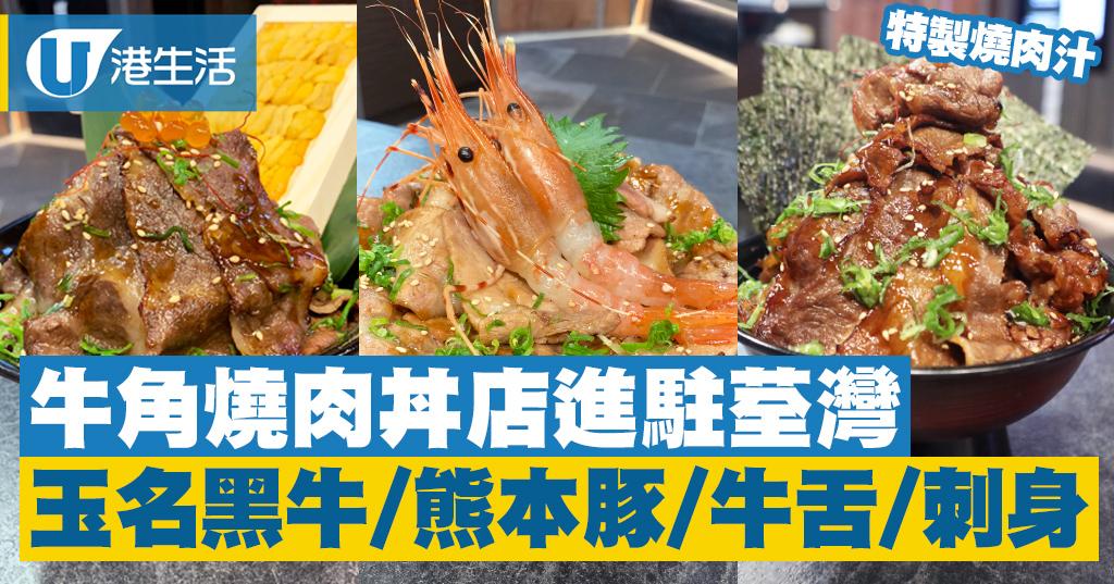 【荃灣美食】牛角次男坊進駐香港 地址+餐牌價錢+招牌燒肉丼率先試