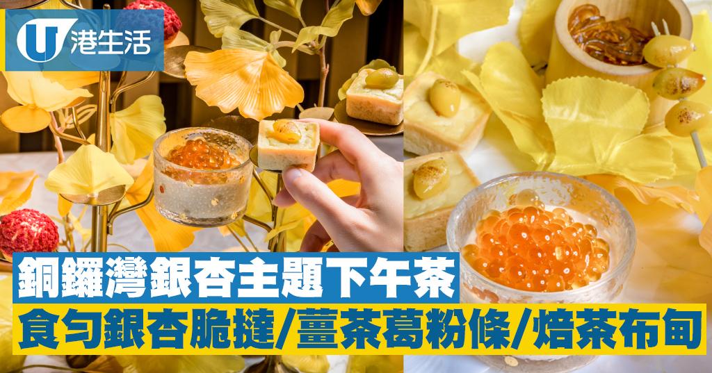【銅鑼灣美食】法日式餐廳12月限定銀杏金秋下午茶 歎銀杏脆撻+茶葉主題甜品