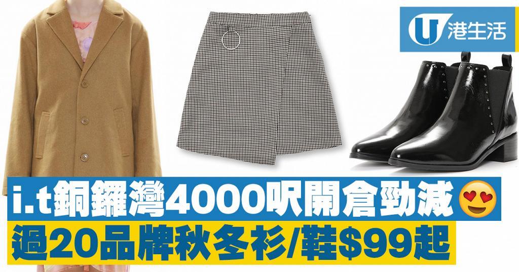【銅鑼灣好去處】i.t Bazaar Sale銅鑼灣4000呎開倉!過20品牌秋冬衫/鞋$99起