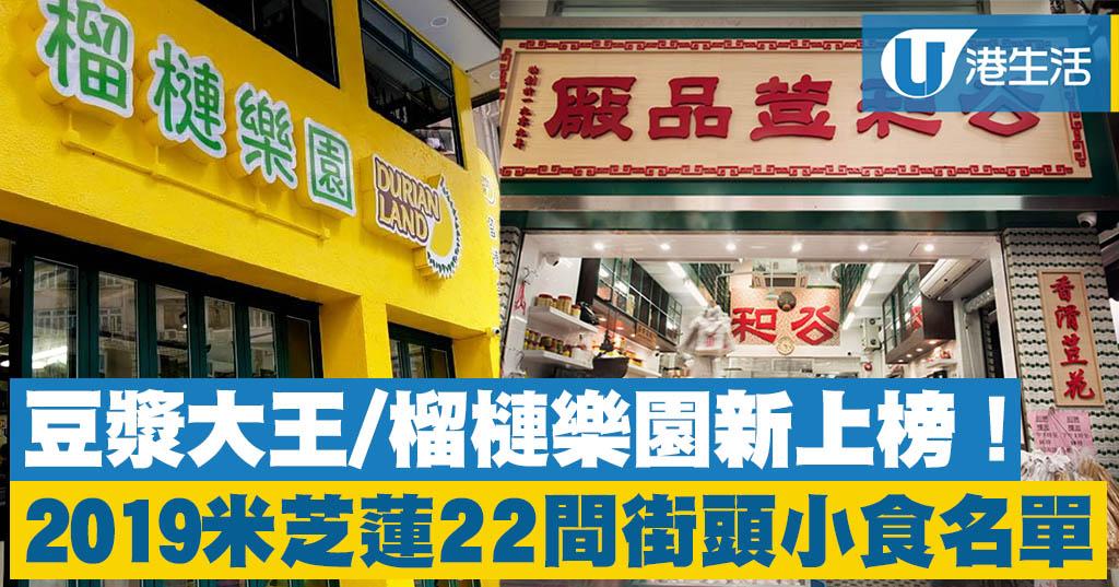 【米芝蓮2019】全港22間街頭小食入選米芝蓮 榴槤樂園/豆漿大王新上榜