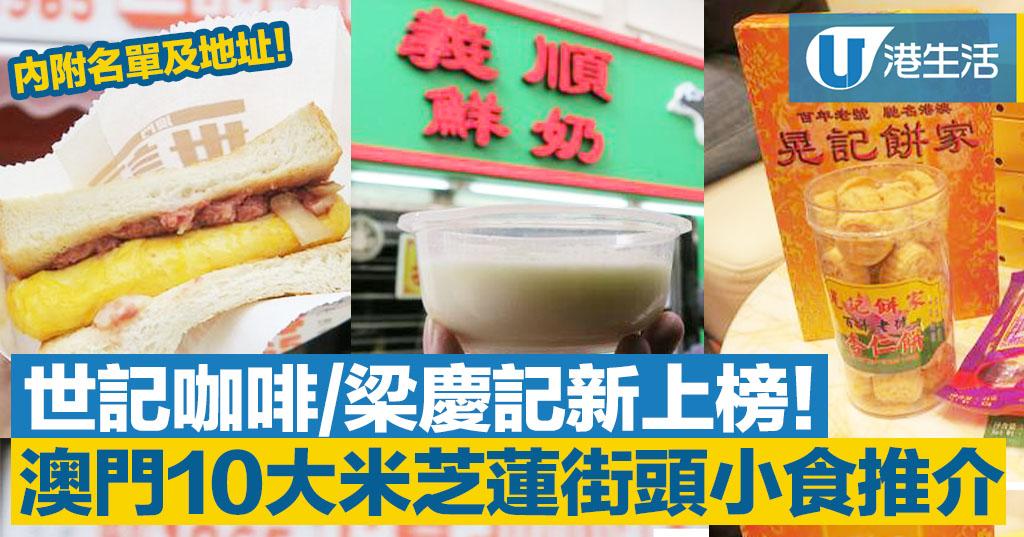 【米芝蓮2019】澳門10大米芝蓮街頭小食推介 世記咖啡/梁慶記新上榜!