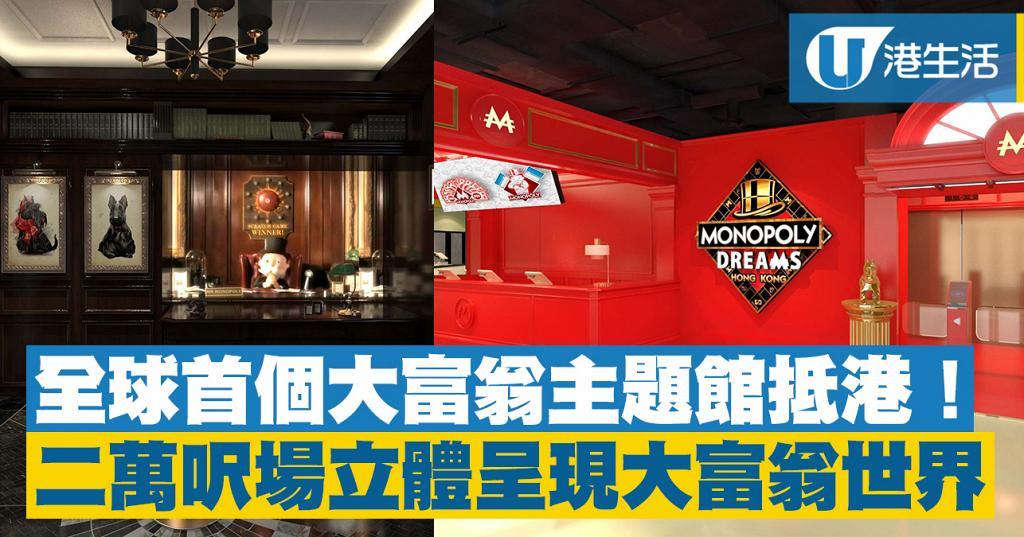 【山頂好去處】全球首個大富翁主題館登陸香港!二萬呎場立體呈現大富翁世界