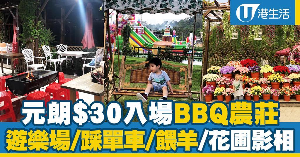 【親子好去處】元朗$30入場BBQ農莊!遊樂場/踩單車/餵羊/花圃影相位