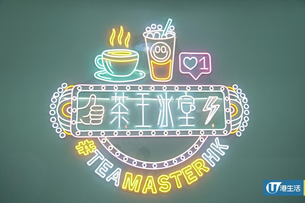 【旺角美食】旺角新開港式地道冰室 歎金茶王冠軍奶茶/自創叉燒蛋包包