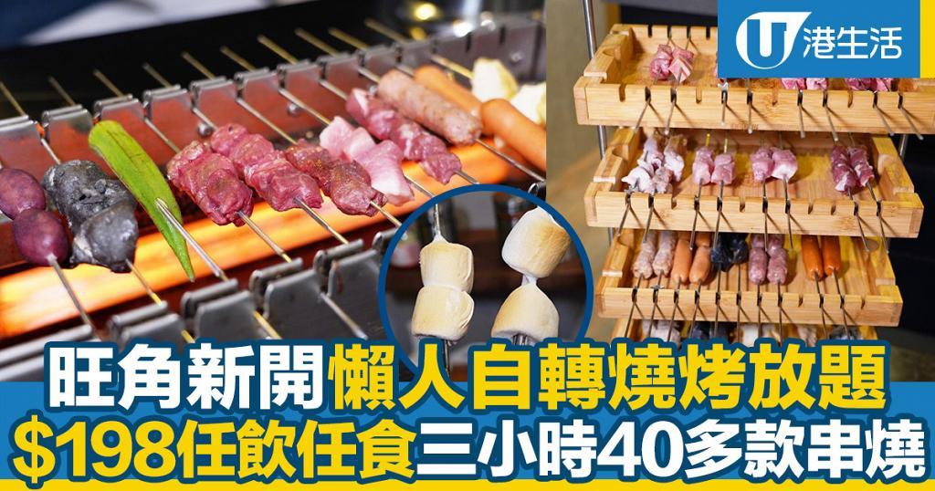 【旺角美食】旺角新開自轉燒烤串燒放題 $198三小時任食40款串燒/和牛/黑毛豬
