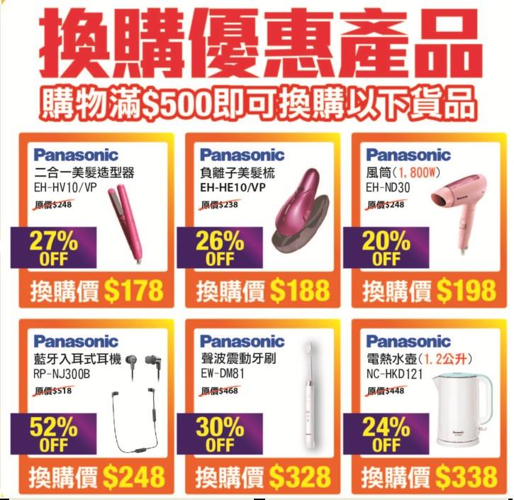 Panasonic專賣店清貨減價低至半價  電視/洗衣機/電飯煲$99起