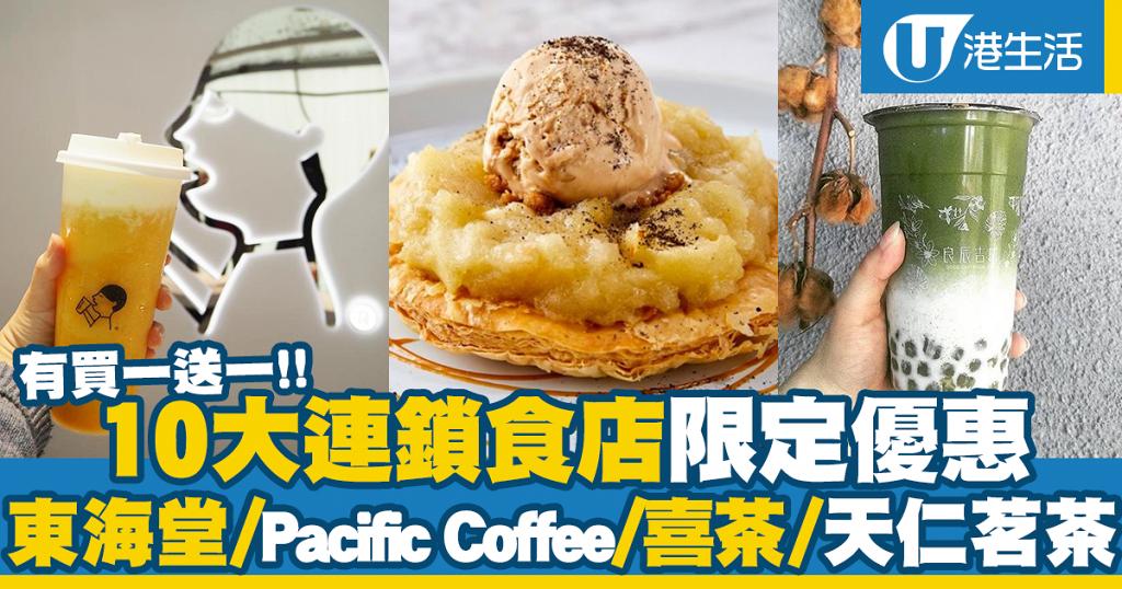10大連鎖食店限定優惠!東海堂/天仁茗茶/Pacific Coffee/ HeSheEat/喜茶