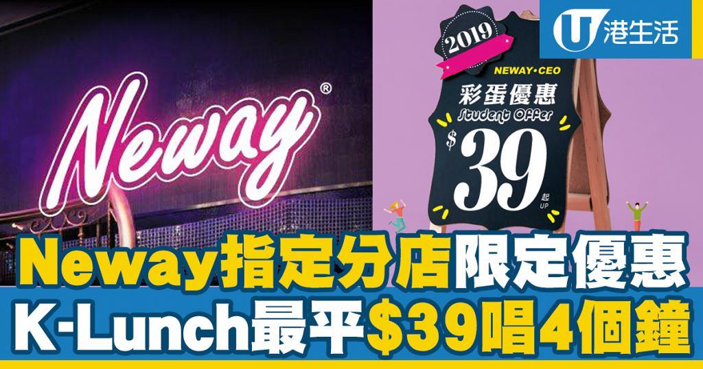 Neway 指定分店推限定優惠!K-Lunch最平$39唱4個鐘