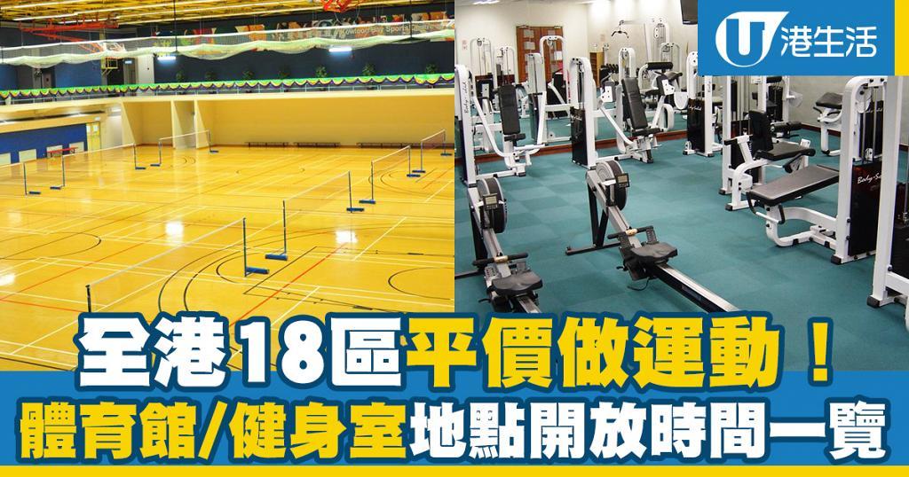 【體育館】平價做運動!全港18區體育館/健身室地點/開放時間一覽