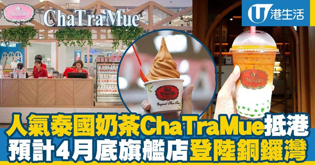 人氣泰國過江龍手標茶ChaTraMue抵港! 預計4月底銅鑼灣旗艦店開幕
