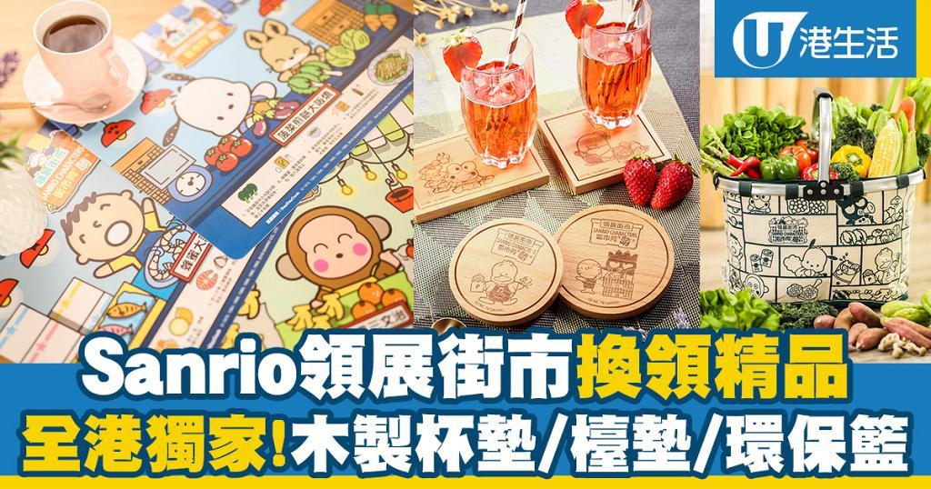 Sanrio聯乘領展街市推全港獨家換領精品!7大角色木製杯墊/檯墊/環保籃