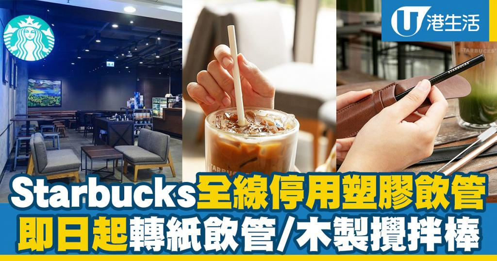 Starbucks宣布全線停用塑膠飲管!即日起轉紙飲管/木製攪拌棒