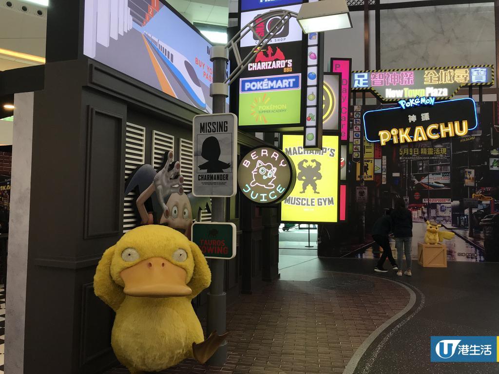 【復活節好去處2019】比卡超主題Cafe登陸沙田 5大影相位/1:1寵物小精靈