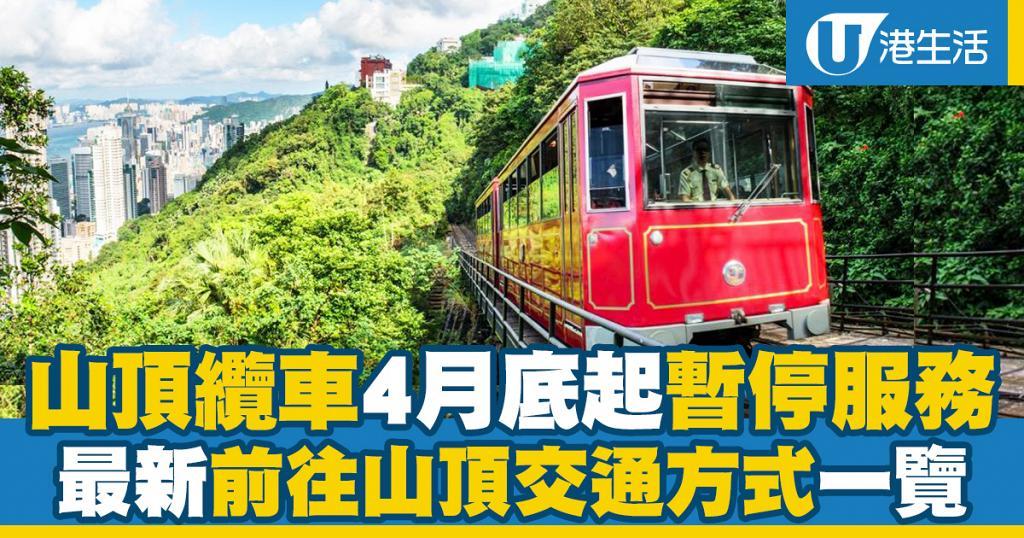 【中環好去處】山頂纜車4月底起暫停服務!最新前往山頂交通方式一覽