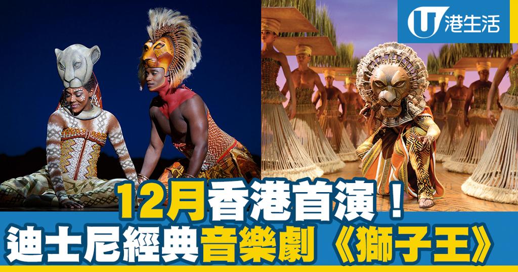 迪士尼經典音樂劇《獅子王》 12月香港首演!日期+門票詳情