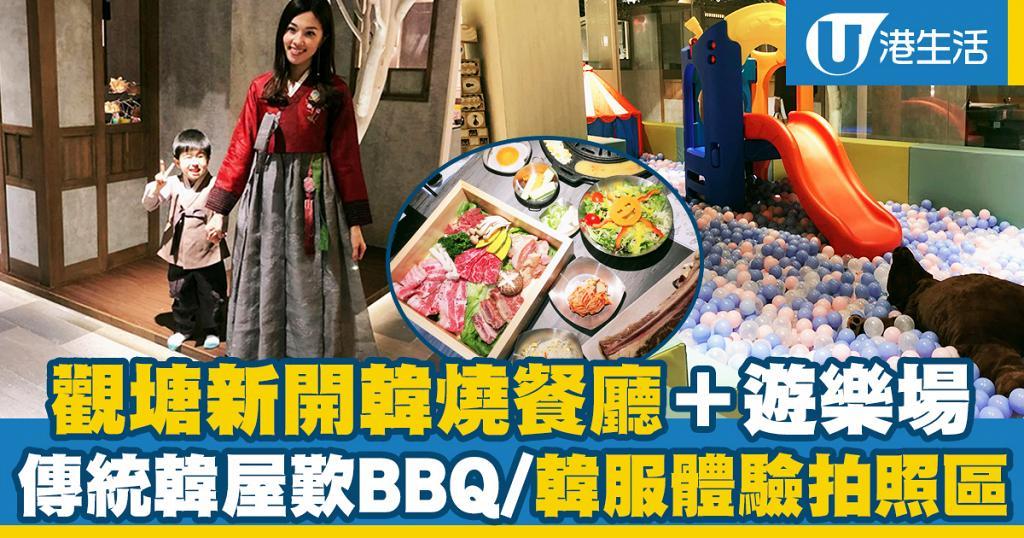 【親子好去處】觀塘新開韓燒餐廳+遊樂場!傳統韓屋歎BBQ/韓服體驗拍照區