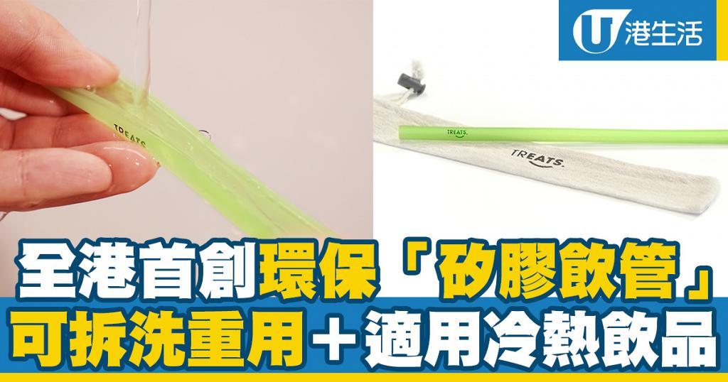 【太古好去處】全港首創「矽膠飲管」支持環保走塑!可拆洗重用+適用冷熱飲品