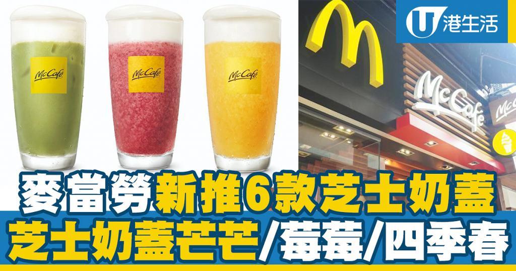 麥當勞推全新6款芝士奶蓋系列!芝士奶蓋芒芒/莓莓/四季春/抹茶
