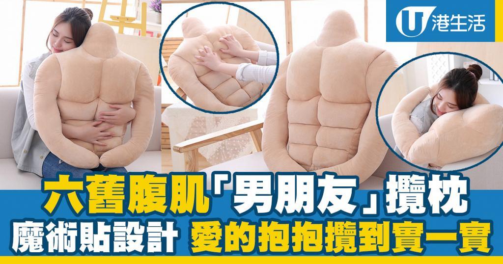 韓國新推六舊腹肌「男朋友」攬枕!單身女仔必備 魔術貼設計攬到實一實