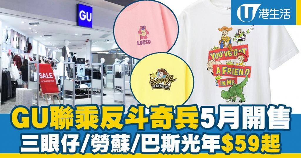 GU聯乘迪士尼Toy Story系列5月開售!反斗奇兵三眼仔/勞蘇/巴斯光年$59起