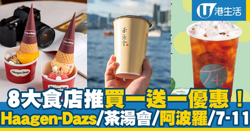 8大食店推買一送一優惠!Häagen-Dazs/茶湯會/阿波羅/7-11