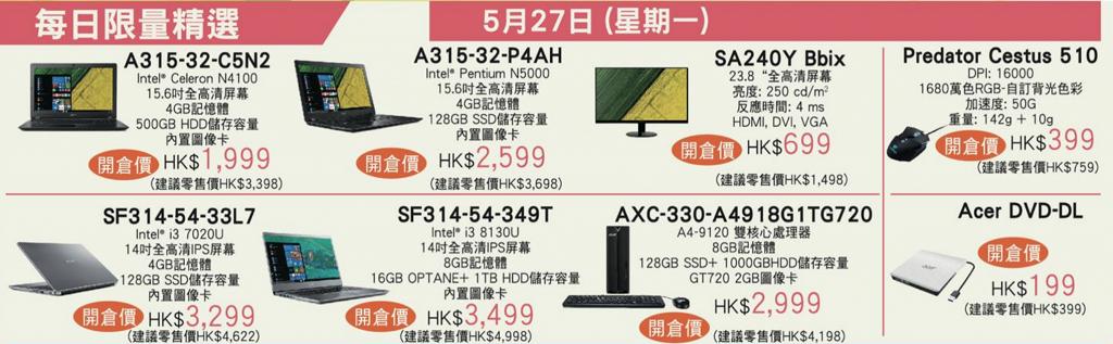 【觀塘好去處】觀塘電腦品牌開倉減價 耳機/筆記型電腦/屏幕 $99起