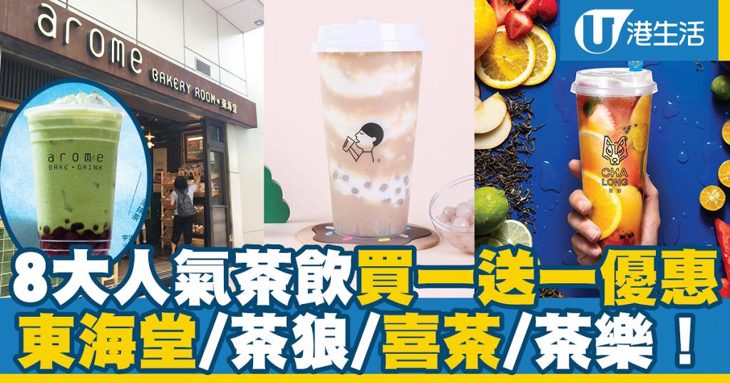 8大人氣茶飲買一送一優惠!東海堂/茶狼/喜茶/茶樂