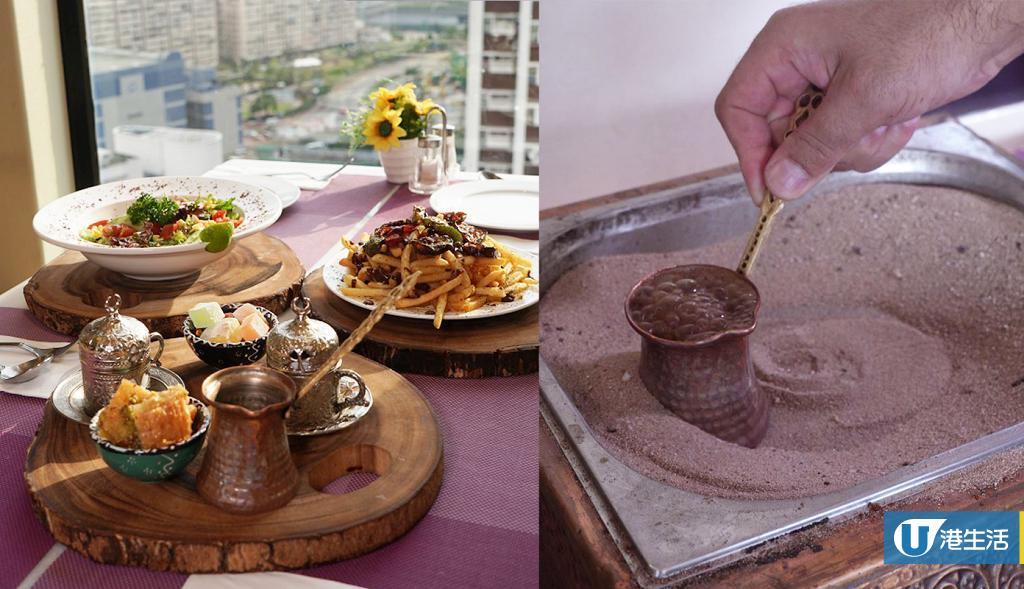 【油麻地美食】油麻地酒店土耳其餐廳$1歎熱沙煮咖啡!免費咖啡占卜/地道料理