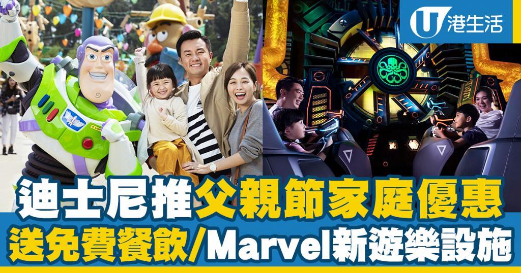 【父親節2019】迪士尼推父親節家庭優惠!送免費餐飲/玩Marvel新遊樂設施